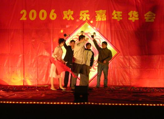 06年嘉年华